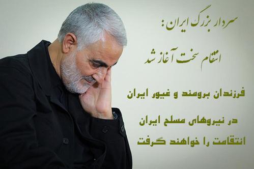 سردار شهید حاج قاسم سلیمانی-انتقام سخت گرفته شد