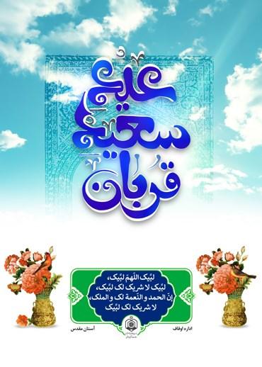 http://s6.picofile.com/file/8384452184/1396_064_eid_saeed_ghorban_amoodi_min.jpg