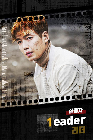دانلود زیرنویس سریال کره ای Missing Nine 2017