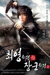 دانلود زیرنویس سریال کره ای Faith 2012