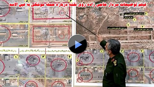 فیلم توضیحات سردار حاجی زاده درباره حمله موشکی ایران به عین الاسد روی نقشه