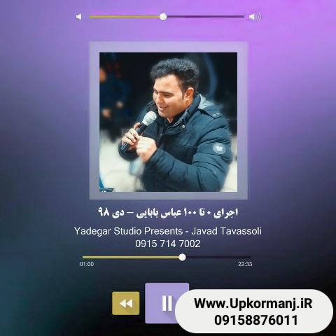 دانلود اجرای جدید عباس بابایی دی ماه 98