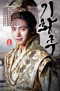 دانلود زیرنویس سریال کره ای Empress Ki 2013