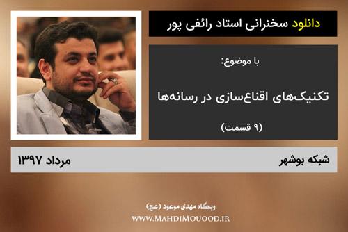 دانلود سخنرانی استاد رائفی پور با موضوع تکنیک های اقناع سازی در رسانه ها - شبکه بوشهر - 1397 - (صوتی + تصویری)