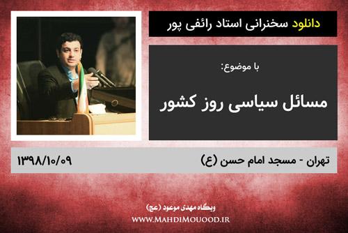 دانلود سخنرانی استاد رائفی پور با موضوع مسائل روز کشور - تهران - 1398/10/09