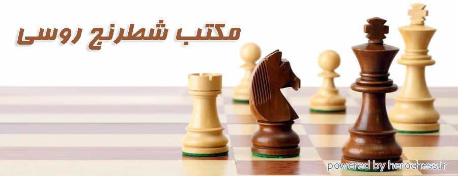 شطرنج روسی