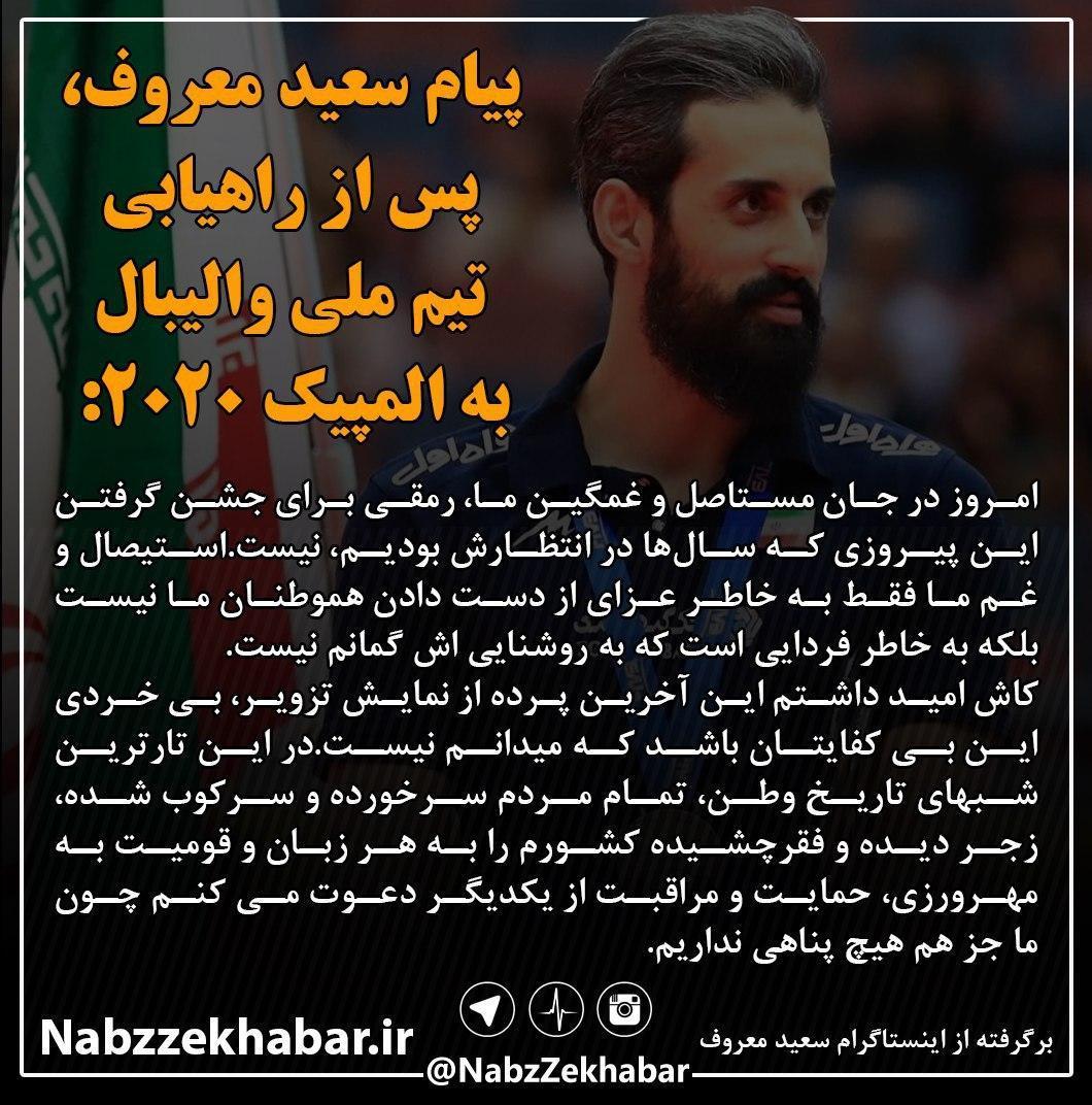 پیام سعید معروف، پس از راهیابی تیم ملی والیبال به المپیک ۲۰۲۰
