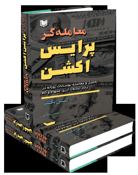 انتشار کتاب جدید معامله گر پرایس اکشن