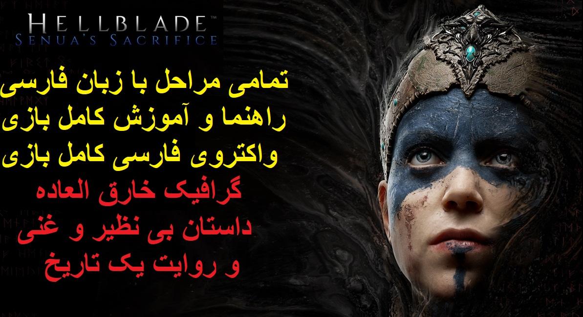 بازی Hellblade زبان فارسی