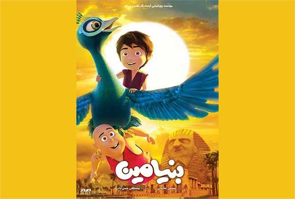 اکران انیمیشن «بنیامین» همزمان با سینماهای کشور در لنگرود