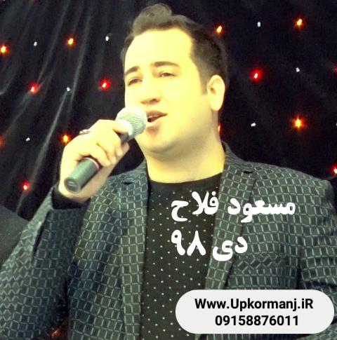 دانلود اجرای جدید مسعود فلاح دی 98 انارکی