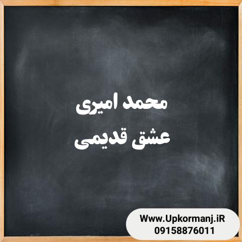 دانلود آهنگ جدید محمد امیری به نام عشق قدیمی