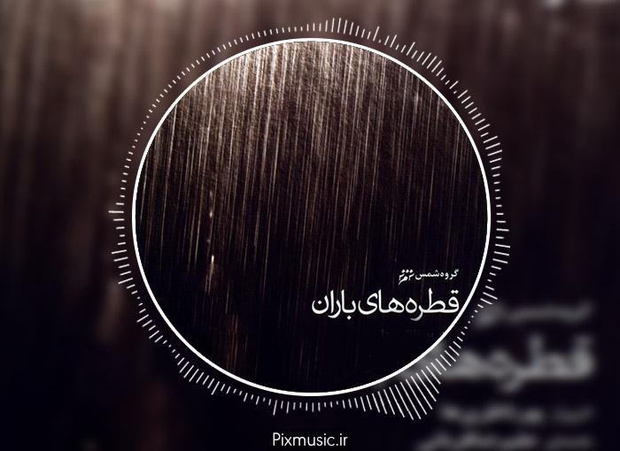 دانلود آلبوم قطره های باران از علیرضا قربانی