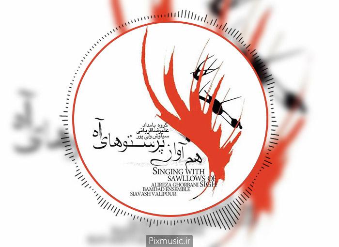 دانلود آلبوم هم آواز پرستو های آه از علیرضا قربانی