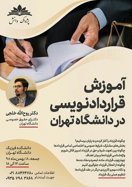 دکتر خلجی؛ قراردادنویسی؛ قرارداد؛ دانشگاه تهران؛ حقوق قراردادها