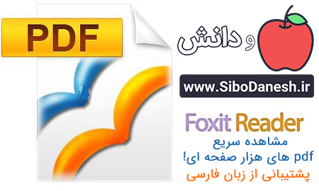 دانلود نرم افزار باز کردن سریع، کم حجم و سریع PDF خوان Foxit Reader