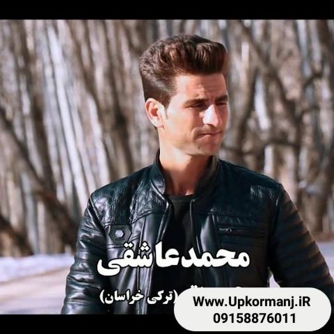 دانلود آهنگ جدید محمد عاشقی به نام حسرت