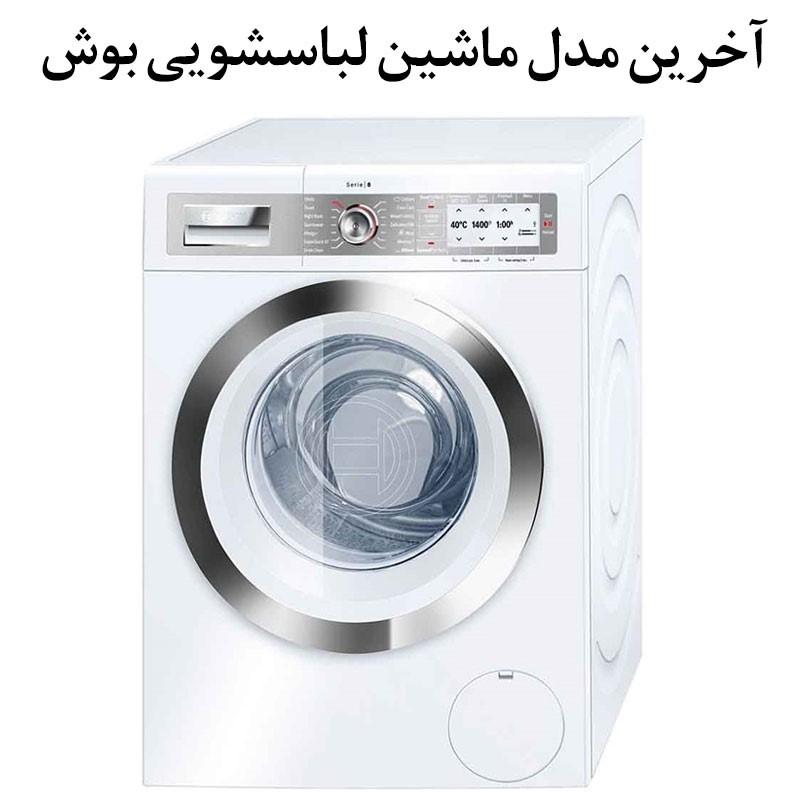 آخرین مدل ماشین لباسشویی بوش2020