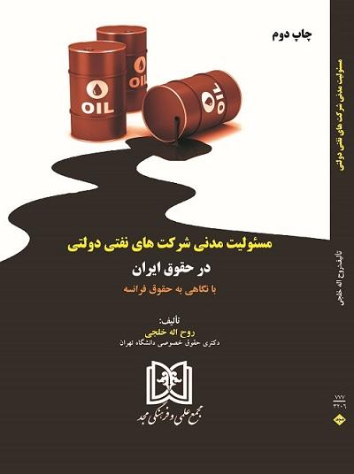 شرکت نفتی؛ نفت؛دکتر خلجی؛ مسئولیت مدنی