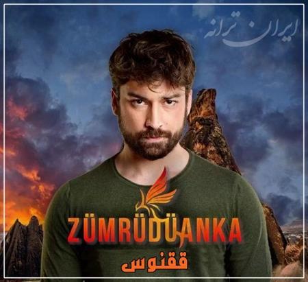 دانلود سریال ققنوس Zumruduanka با زیرنویس فارسی چسبیده محصول FoxTV