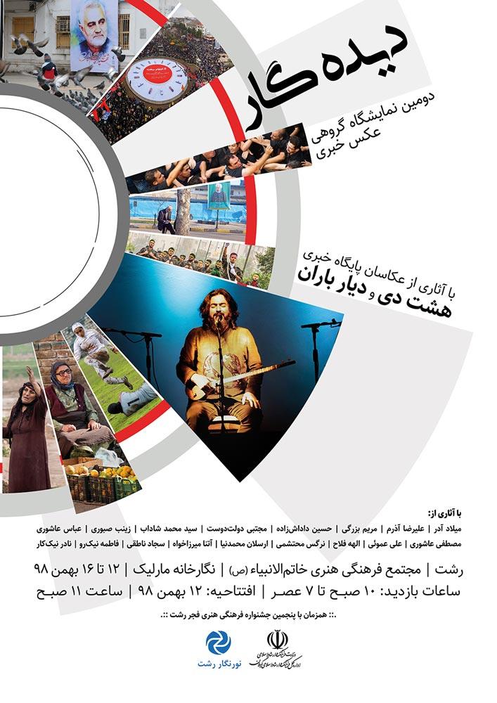 دومین نمایشگاه گروهی عکس خبری «دیدهگار» برگزار میشود