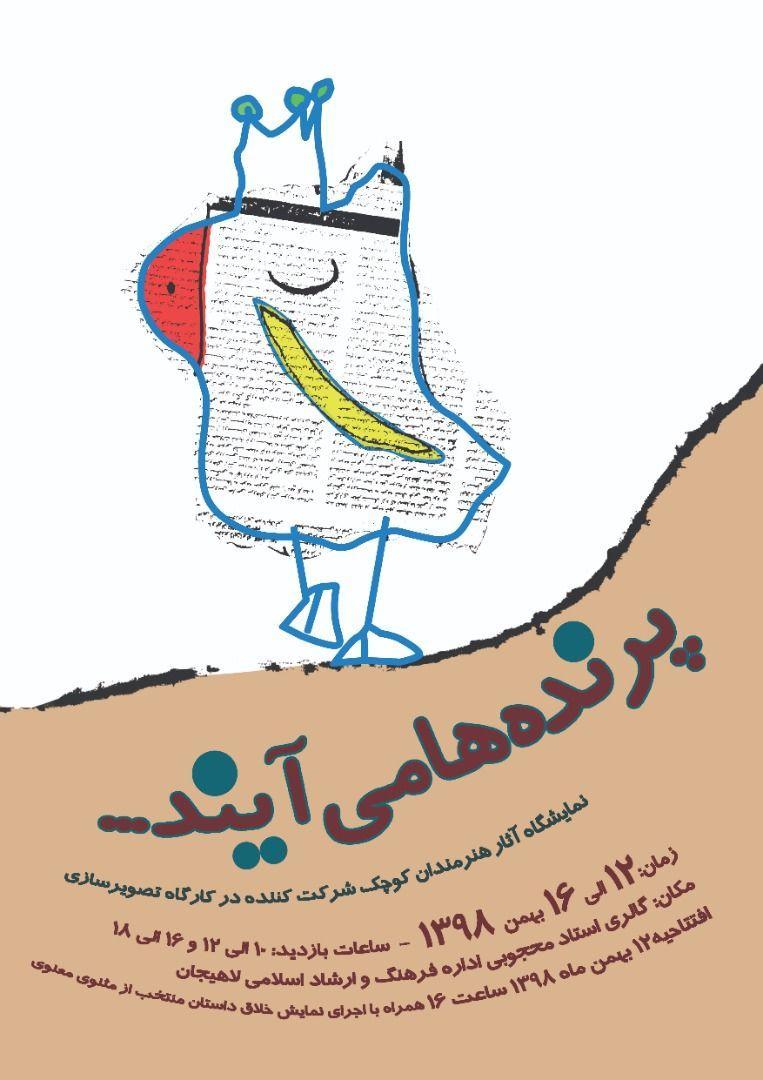 """نمایشگاه تصویرسازی """"پرنده ها می آیند…"""" در لاهیجان برپا می شود"""