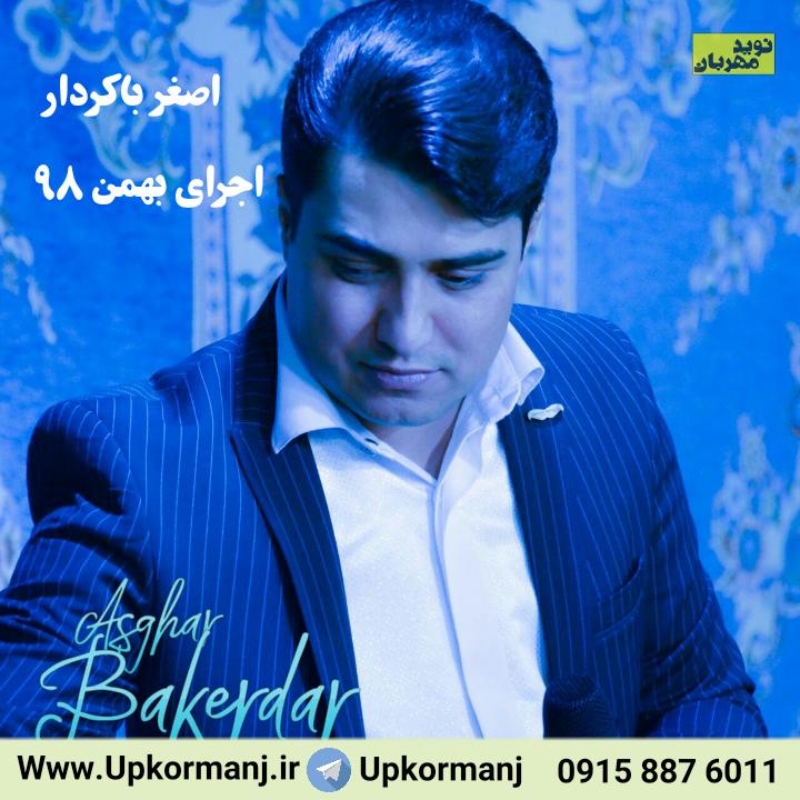 دانلود اجرای کرمانجی جدید اصغر باکردار بهمن 98