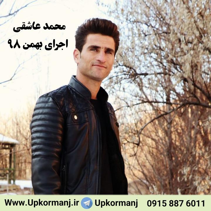 دانلود اجرای کرمانجی محمد عاشقی بهمن 98
