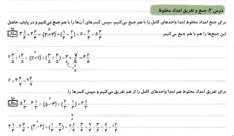 %D8%B1%DB%8C%D8%A7%D8%B6%DB%8C %D9%86%D9%85%D9%88%D9%86%D9%87 - دانلود کتاب کار ریاضی خیلی سبز پنجم دبستان