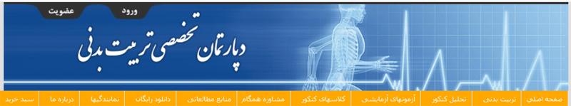 عضویت در دپارتمان تخصصی تربیت بدنی