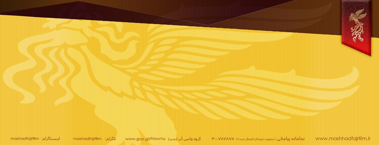 فهرست فیلمهای هفدهمین جشنواره فیلم فجر تهران در مشهد