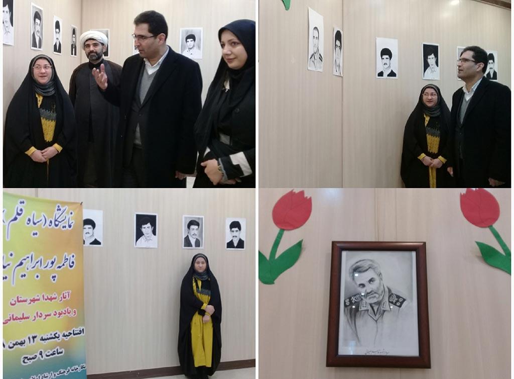 نمایشگاه نقاشی سیاه قلم در شفت برپا شد