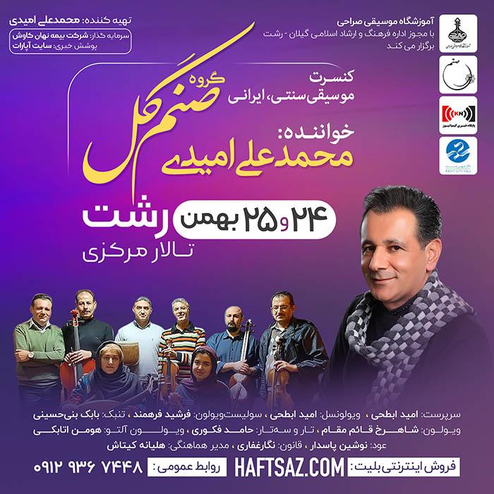 کنسرت موسیقی سنتی ایرانی گروه صنم گل در رشت