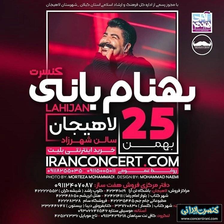 کنسرت بهنام بانی در لاهیجان