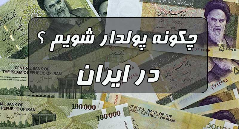 چگونه در ایران پولدار شویم ؟