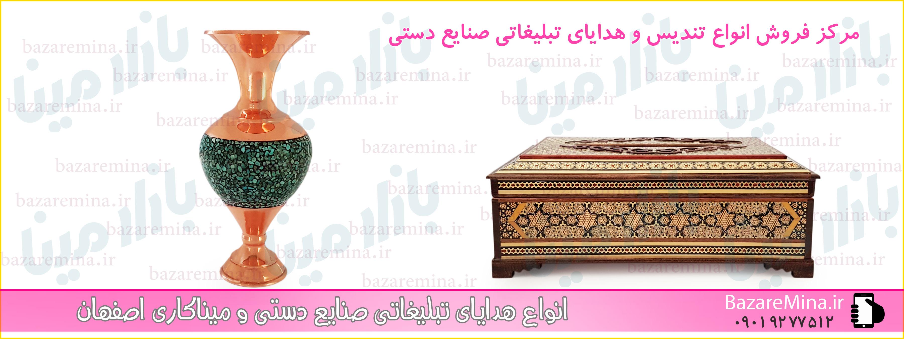 هدایای تبلیغاتی اصفهان