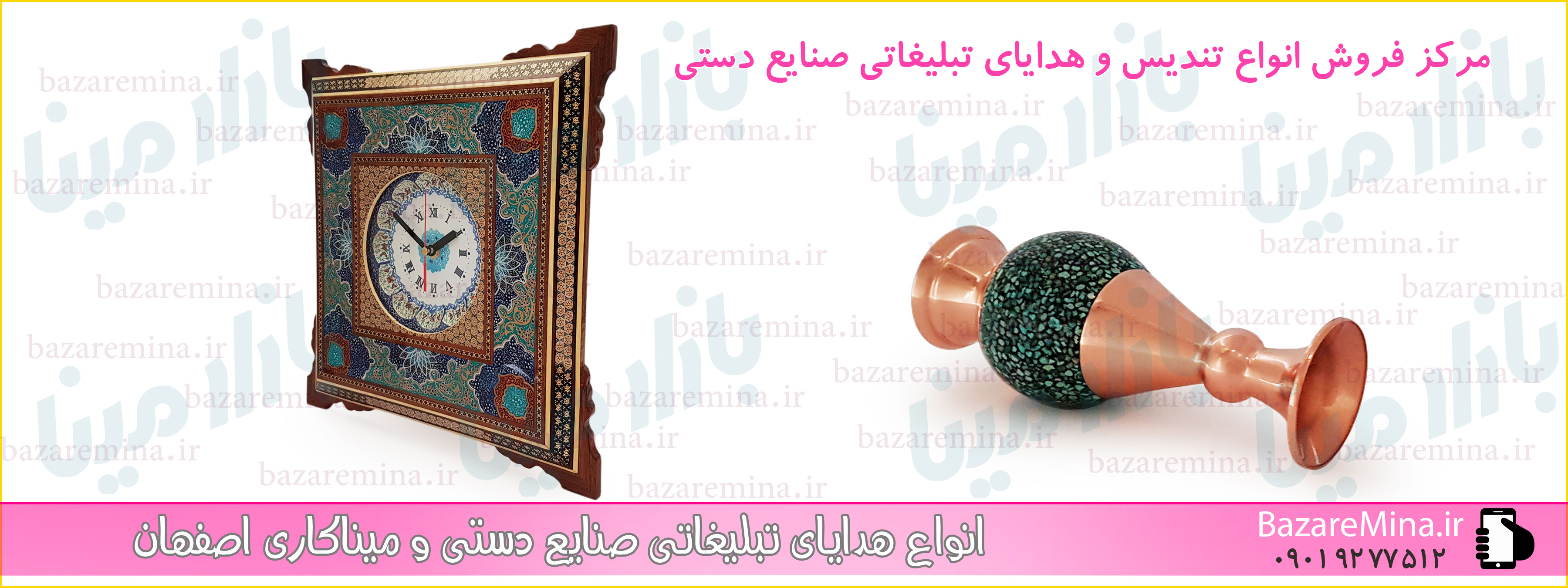 هدایای تبلیغاتی تهران