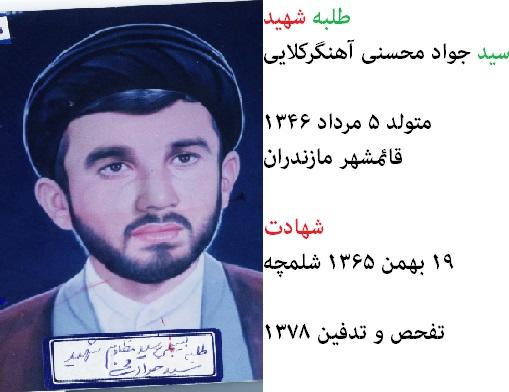 روحانی شهید سید جواد محسنی آهنگرکلائی