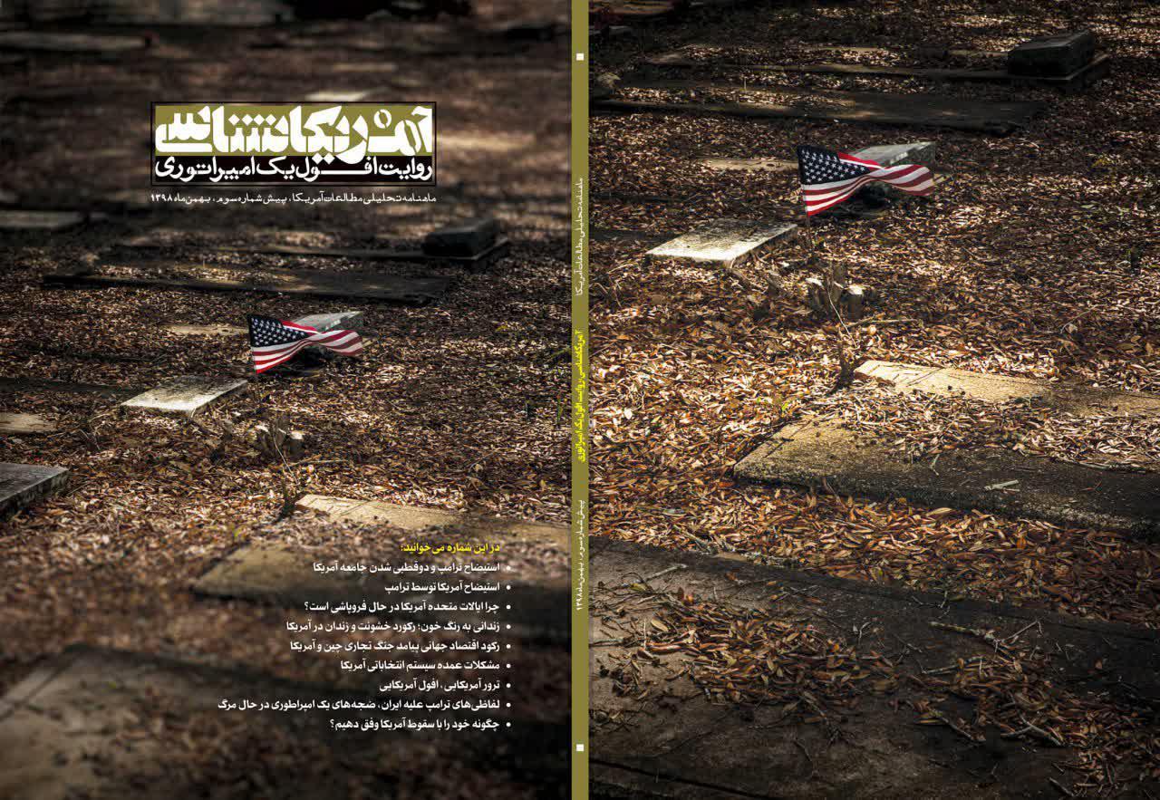 مجله آمریکاشناسی
