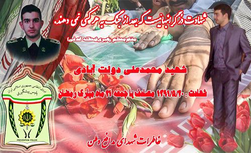 خاطرات شهیدمحمد علی دولت آبادی-رفتن به هیئت