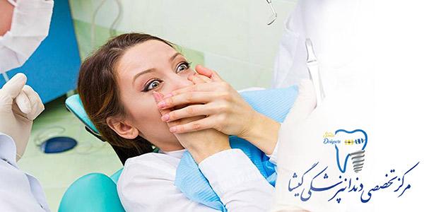 دندان پزشکی بدون درد توسط متخصص ایمپلنت در تهران