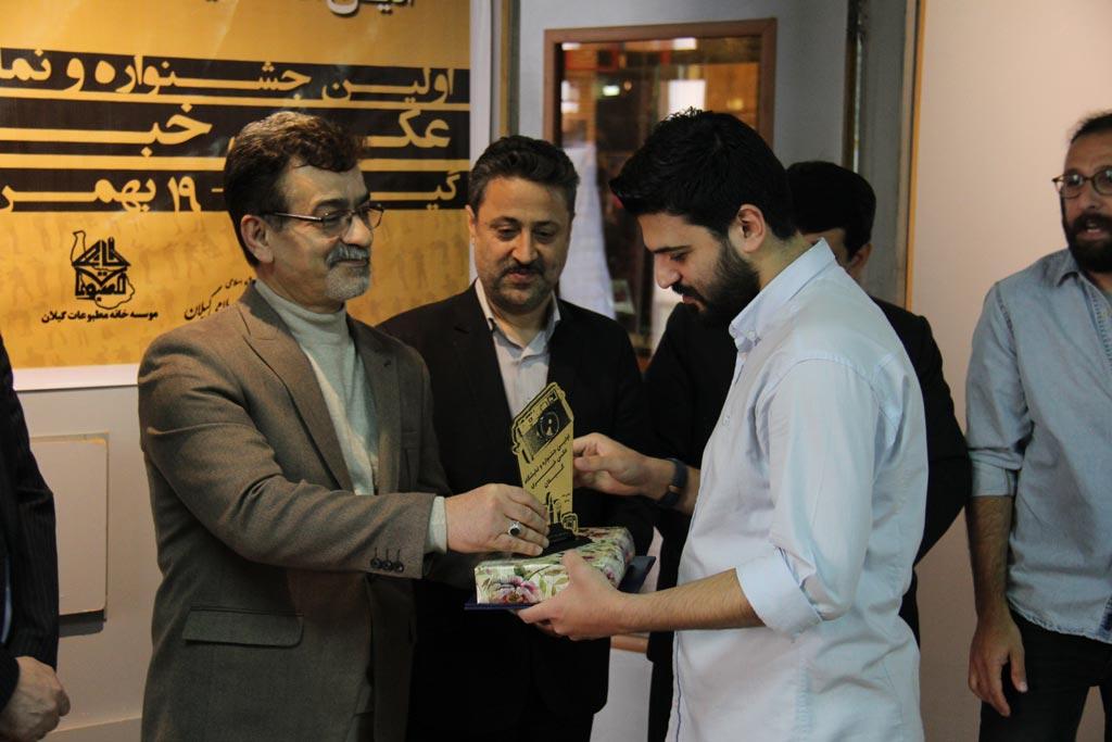 برگزیدگان نخستین جشنواره عکس خبری گیلان تقدیر شدند