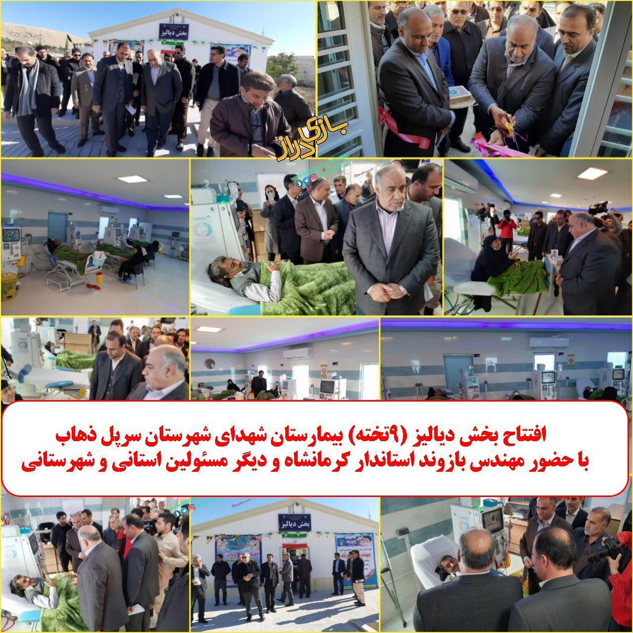 افتتاح بخش دیالیز بیمارستان شهدای سرپل ذهاب در سومین روز از دهه فجر انقلاب اسلامی