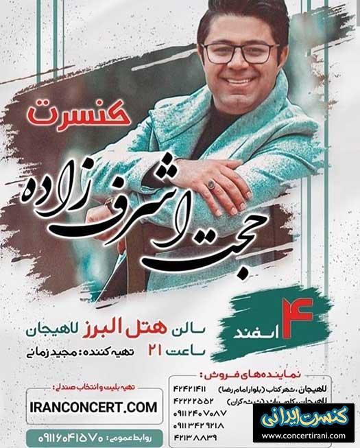 کنسرت حجت اشرف زاده در لاهیجان