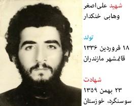 شهید علیاصغر وهابی خنکدار