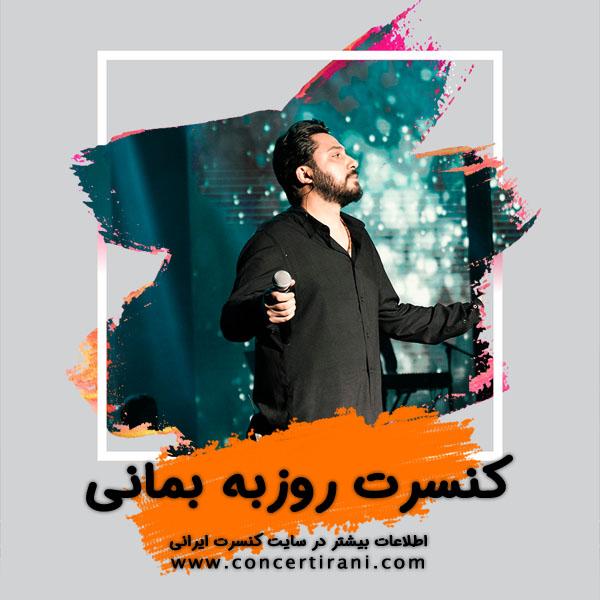 کنسرت روزبه بمانی در لاهیجان