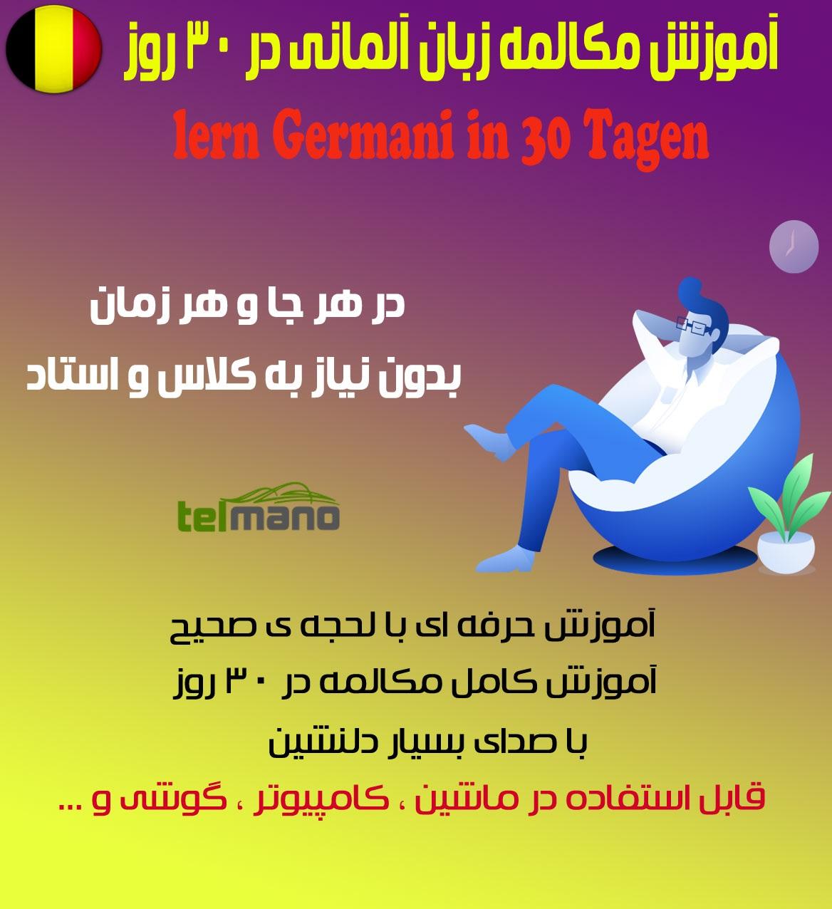دانلود آموزش زبان آلمانی به روش نصرت در 30 روز رایگان مکالمه به زبان آلمانی کتاب های آموزش زبان آلمانی pdf
