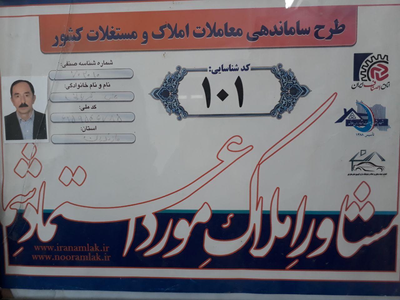 پروانه کسب املاک نگین نور