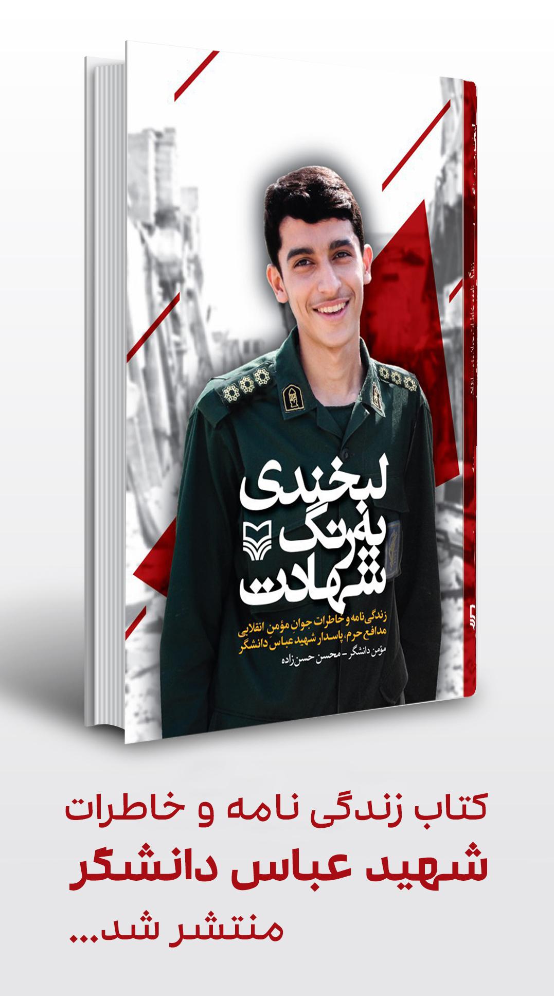 کتاب زندگی نامه و خاطرات شهید عباس دانشگر منتشر شد