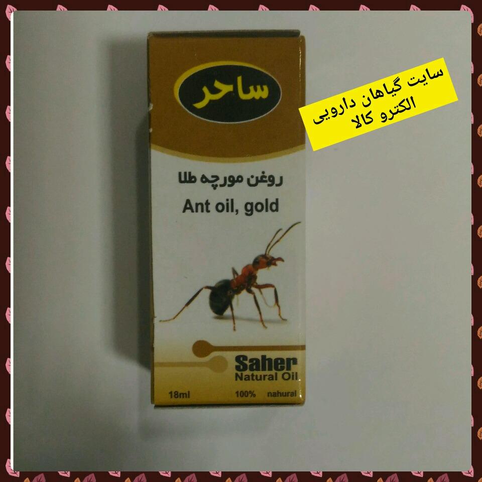 روغن مورچهای که از تخم مورچه تهیه شود بسیار عالی است که میتوان با مصرف آن به رفع همیشگی موهای زائد کمک کرد